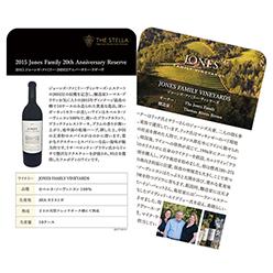 ワインの詳しい情報